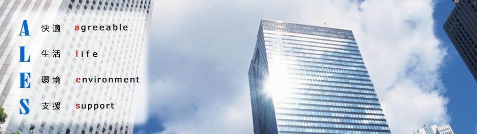 株式会社アルスはALES「快適 agreeable、生活 life、環境 environment、支援 support」を大切にします。